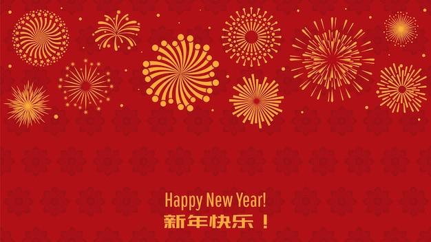 골드 불꽃 놀이 함께 중국 새 해 배경입니다. 프리미엄 벡터