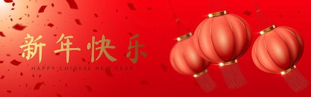 Chinese new year banner, chinese hanging red paper lanterns with confetti. Premium Vector