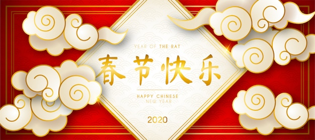 Chinese new year banner with traditional clouds Free Vector
