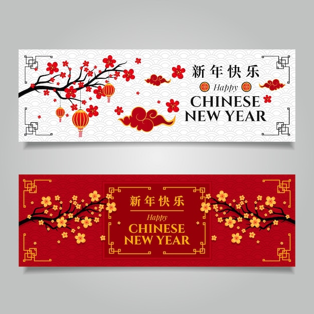 Chinese new year banners flat design Free Vector