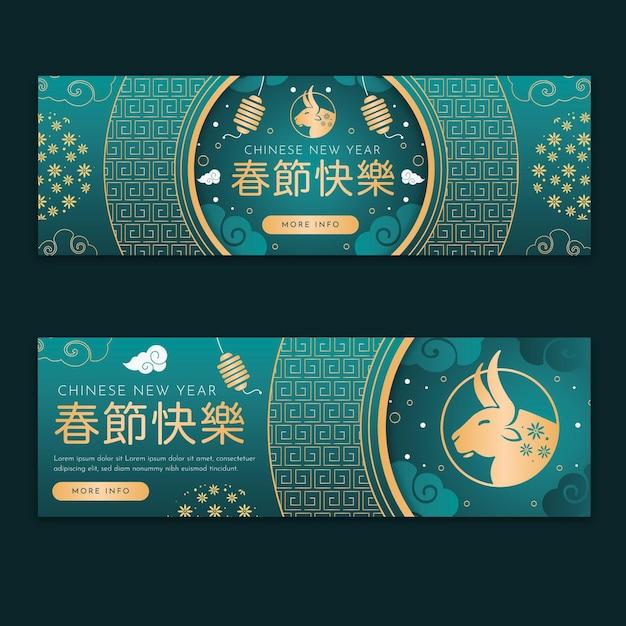 Шаблон баннеров китайского нового года Premium векторы