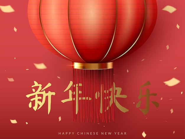 Chinese new year, chinese hanging red paper lantern with golden confetti on red background. Premium Vector