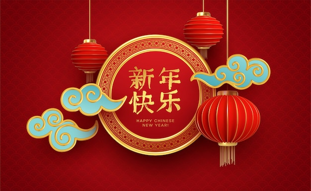 Chinese new year design template with and red lanterns on the red background. translation of Premium Vector