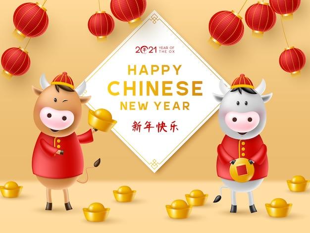 Китайский новый год. забавные персонажи в мультяшном стиле 3d. 2021 год по зодиаку быка. счастливые милые быки с золотой монетой, слитком и фонарями. Premium векторы