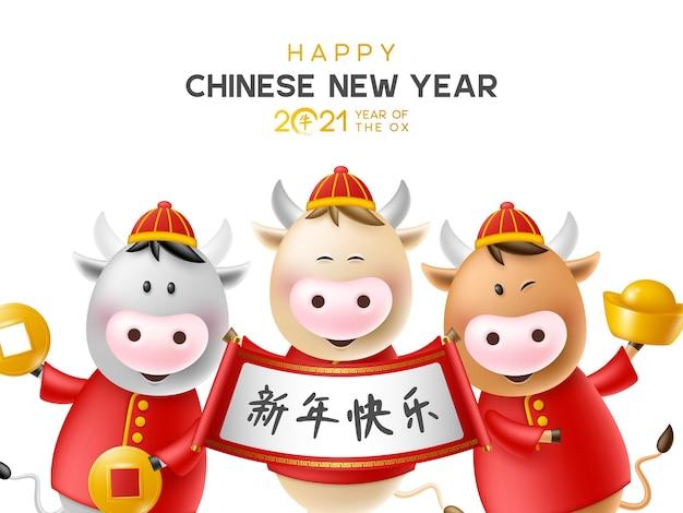 Китайский новый год. забавные персонажи в мультяшном стиле 3d. 2021 год по зодиаку быка. счастливые милые быки с золотой монетой, слитком и свитком. Premium векторы