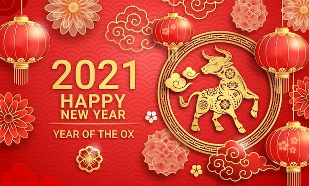 Китайский новый год открытка фон год быка. Premium векторы