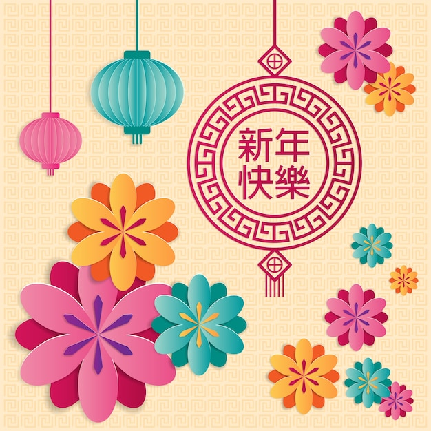 Chinese new year greeting card with decorations Vector ...