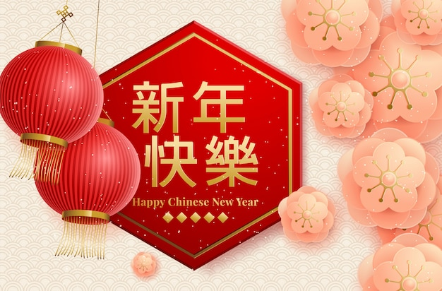 Chinese new year greeting card with lanterns and light effect. chinese translation happy new year Premium Vector