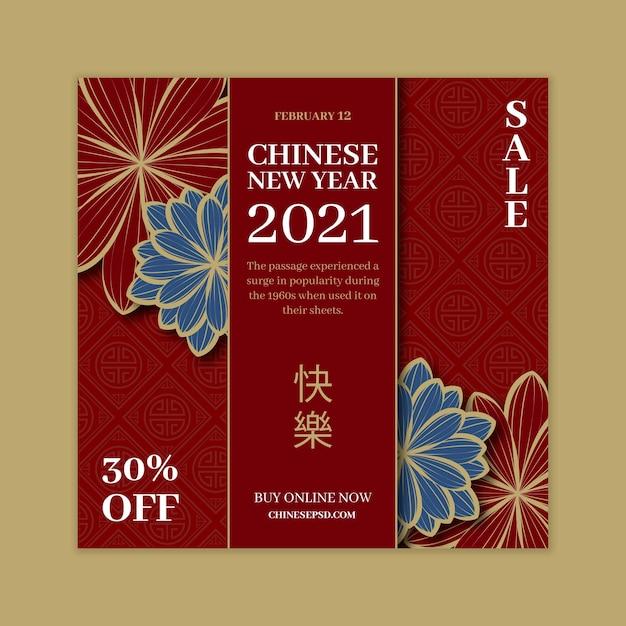 중국 새 해 인스 타 그램 게시물 템플릿 프리미엄 벡터