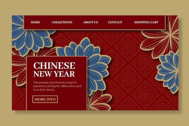 中国の旧正月のランディングページテンプレート Premiumベクター
