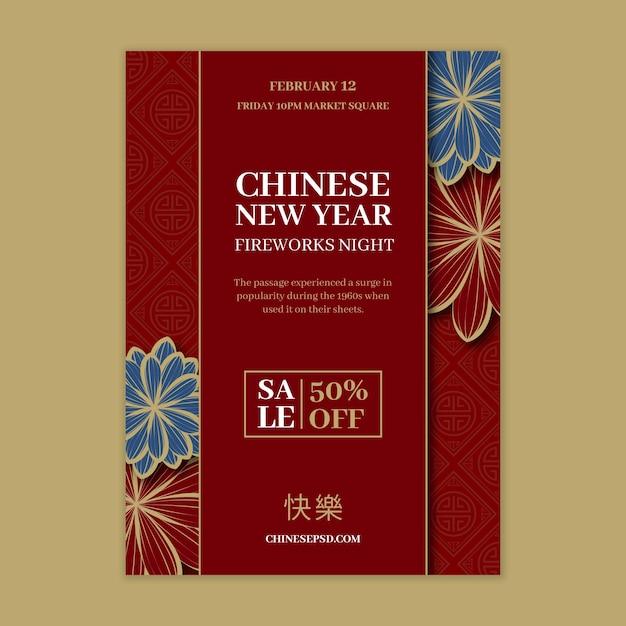 Шаблон плаката китайский новый год Premium векторы