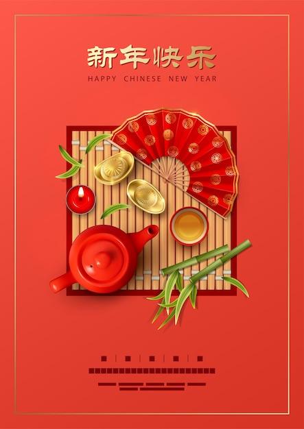 Китайский новый год плакат с чайником, свечой и слитками Premium векторы