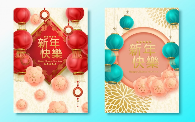 Chinese new year realistic decoration holiday banner Premium Vector