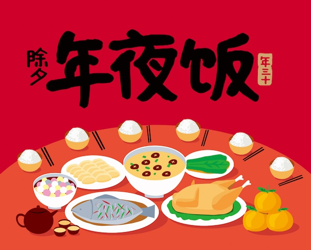 Chinese new year's eve Premium Vector