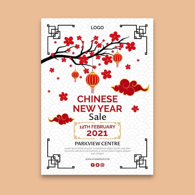 Шаблон плаката продажи китайского нового года Premium векторы