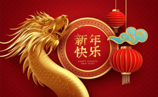 Chinese new year  template with golden chinese dragon and red lanterns on the red background Premium Vector