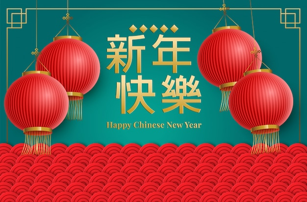 Chinese new year traditional red and gold web banner illustration with asian flower decoration in 3d layered paper. chinese translation happy new year Premium Vector
