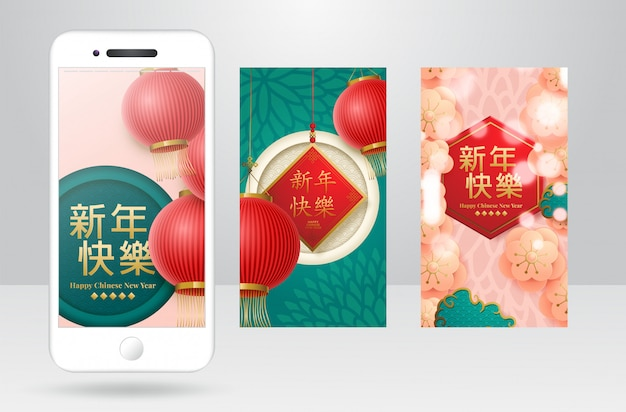 Chinese new year vertical greeting card. chinese translation happy new year Premium Vector