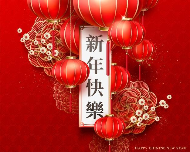 ロールに漢字で書かれた旧正月 Premiumベクター