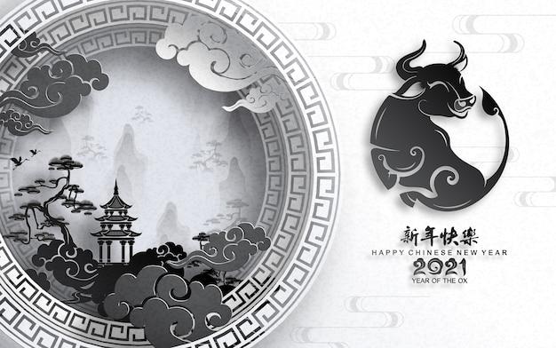 공예 스타일의 황소의 중국 새해 무료 벡터