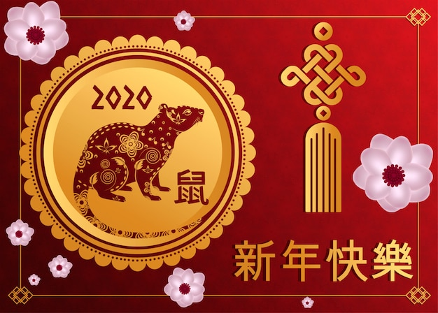 Chinese new year . year of the rat. golden and red ornament. Premium Vector