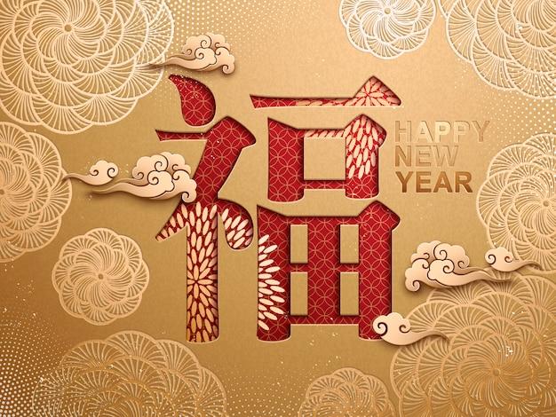Китайский новый год Premium векторы