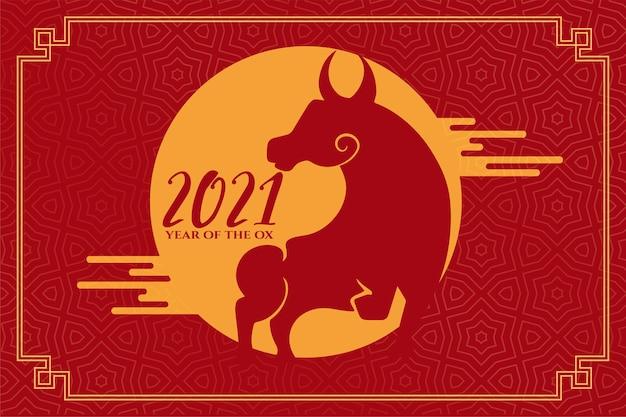 Anno cinese del bue 2021 in rosso Vettore gratuito