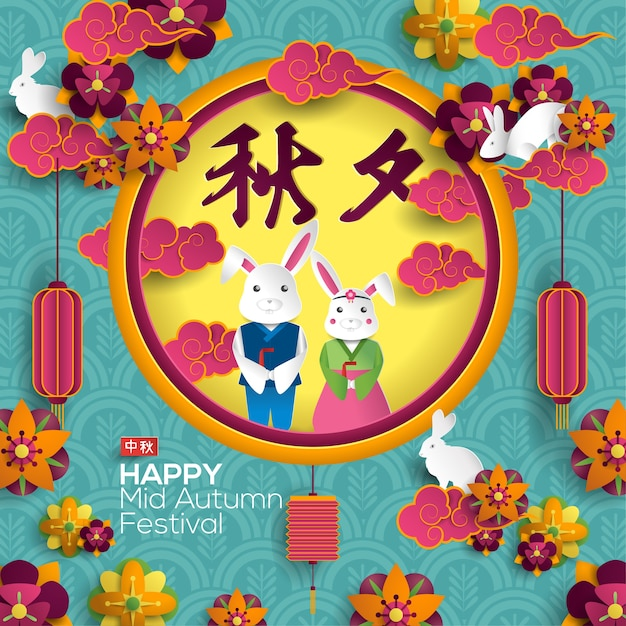Chuseok happy mid autumn festival greeting card Premium Vector