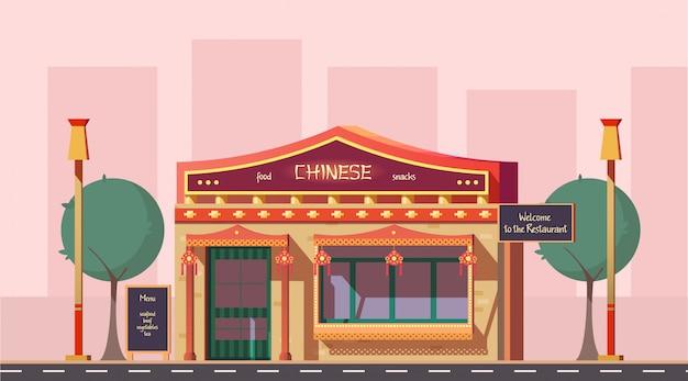 市中華料理レストラン、カフェ漫画ベクトル 無料ベクター