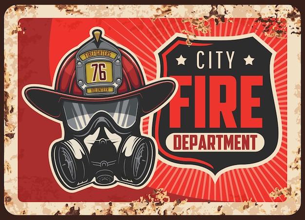 市消防署のさびた金属板。バッジ付き消防士のヘルメットまたはレザーヘッド、自給式呼吸器または防毒マスク。緊急事態救助サービスのレトロなバナー Premiumベクター