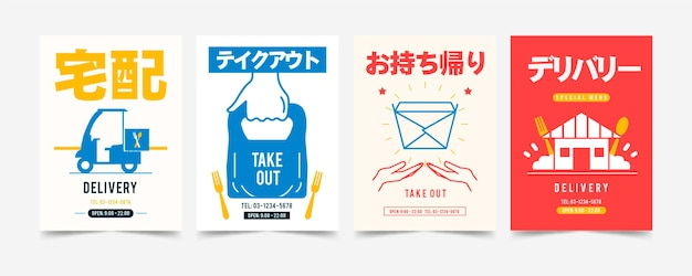 Collection of take out posters Free Vector