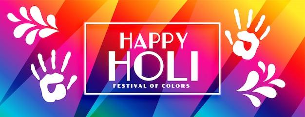 幸せなホーリー祭のカラフルな抽象的なバナー 無料ベクター