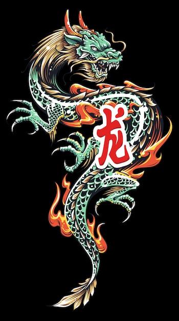 Colorful dragon design Free Vector
