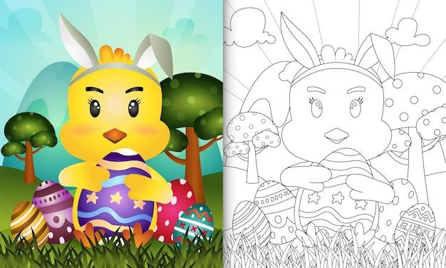 Книжка-раскраска для детей на тему пасхи с милым цыпленком с кроличьими ушками Premium векторы