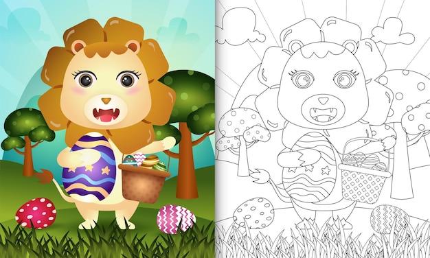 Книжка-раскраска для детей на тему счастливого пасхального дня с милым львом, держащим ведро и пасхальное яйцо Premium векторы