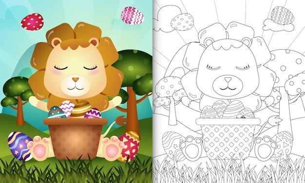 Книжка-раскраска для детей на тему счастливого пасхального дня со львом в ведре Premium векторы