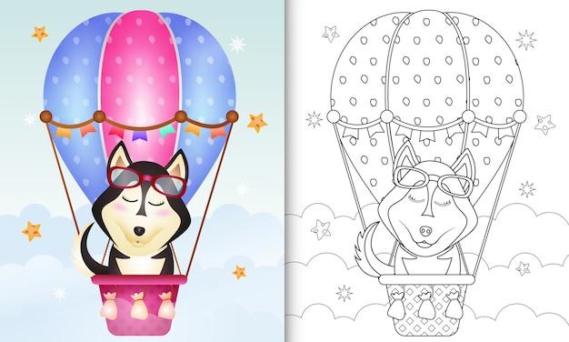 Книжка-раскраска для детей с милой собачкой хаски на воздушном шаре Premium векторы