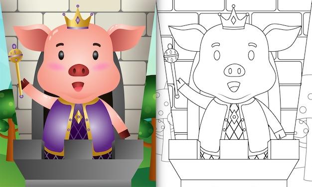 Книжка-раскраска для детей с милой иллюстрацией персонажа королевской свиньи Premium векторы