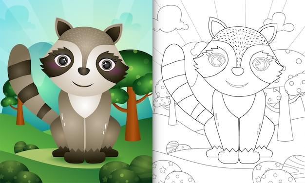 Книжка-раскраска для детей с милой иллюстрацией персонажа енота Premium векторы
