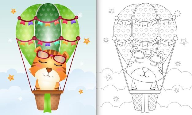 Книжка-раскраска для детей с милым тигром на воздушном шаре Premium векторы