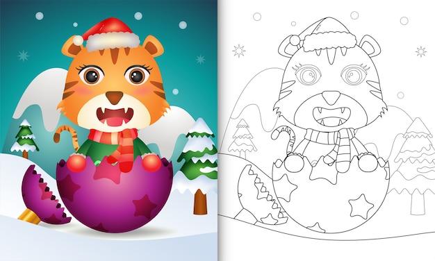 クリスマスボールにサンタの帽子とスカーフを使ったかわいい虎の子供のための塗り絵 Premiumベクター