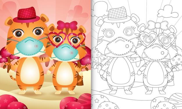 Книжка-раскраска для детей с милой парой тигров на день святого валентина с защитной маской Premium векторы