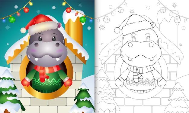 家の中でサンタの帽子とスカーフを使ったかわいいカバのクリスマスキャラクターの塗り絵 Premiumベクター