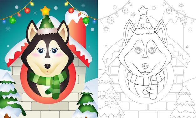 Книжка-раскраска с симпатичными рождественскими персонажами хаски в шляпе и шарфе внутри дома Premium векторы