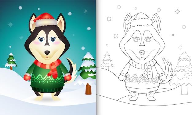 サンタの帽子、ジャケット、スカーフとかわいいハスキー犬のクリスマスキャラクターの塗り絵 Premiumベクター