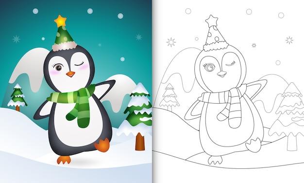 帽子とスカーフとかわいいペンギンのクリスマスキャラクターの塗り絵 Premiumベクター