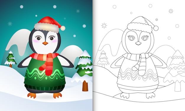 サンタの帽子、ジャケット、スカーフとかわいいペンギンのクリスマスキャラクターの塗り絵 Premiumベクター