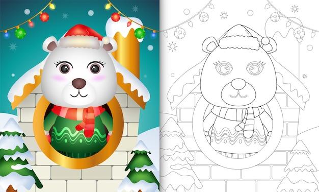 かわいいホッキョクグマのクリスマスキャラクターの塗り絵 Premiumベクター