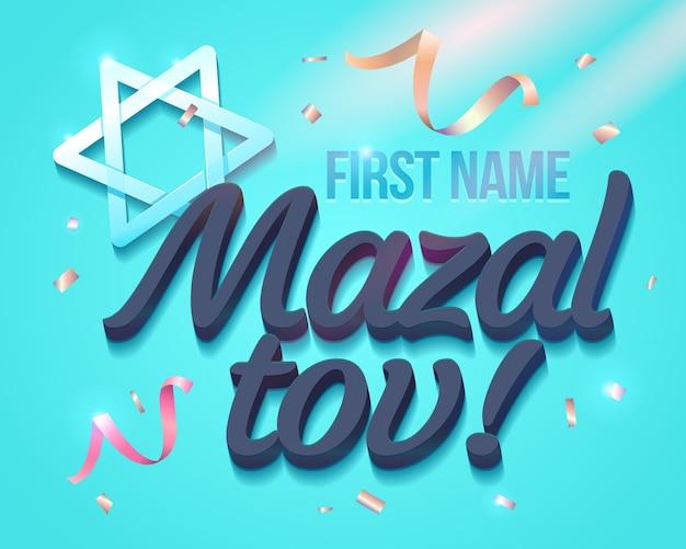 ヘブライ語のbar mitzvahカードおめでとうございます。 Premiumベクター