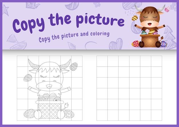 귀여운 버팔로와 양동이 달걀로 그림 어린이 게임과 색칠 페이지를 테마로 한 부활절을 복사하십시오. 프리미엄 벡터